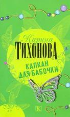 Тихонова К. - Капкан для бабочки' обложка книги