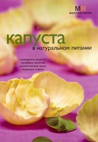 Капуста в натуральном питании Потемкина Л. В.