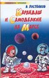 Карандаш и Самоделкин на Марсе Постников В.Ю.