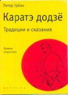 Урбан Питер - Каратэ додзё. Традиции и сказания' обложка книги