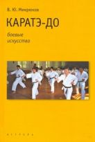 Микрюков В. Ю. - Каратэ-до' обложка книги