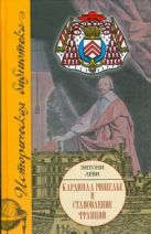 Леви Энтони - Кардинал Ришелье и становление Франции' обложка книги