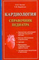 Орлова Н.В. - Кардиология' обложка книги