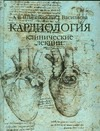 Шпектор А.В. - Кардиология. Клинические лекции' обложка книги