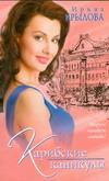 Крылова Ирина - Карибские каникулы, или Метанойа' обложка книги
