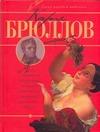 Жабцев В.М. - Карл Брюллов обложка книги