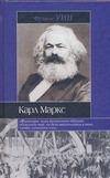 Уин Ф. - Карл Маркс' обложка книги