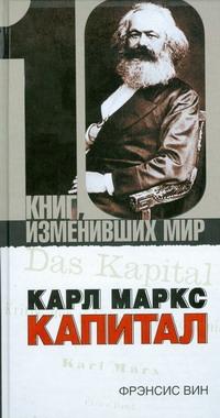 Карл Маркс. Капитал
