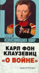 Стрэчен Хью - Карл фон Клаузевиц О войне' обложка книги