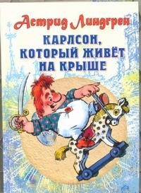 """Астрид Линдгрен - Линдгрен А. """"Карлсон, который живет на крыше"""" обложка книги"""