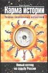 Беседин Б.П. - Карма истории. Теория социальных катастроф обложка книги