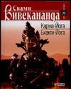 Вивекананда С. - Карма-Йога. Бхакти-Йога' обложка книги