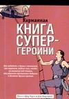 Уорик Д. - Карманная книга супергероини' обложка книги