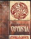 Карманный оракул Миронова А.В.