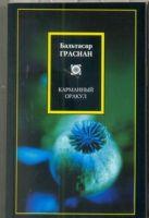 Грасиан Бальтасар - Карманный оракул' обложка книги