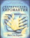 Сен-Жермен Д. - Кармическая хиромантия' обложка книги