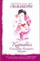 Землякова Н.Г. - Карнавал в последние выходные августа' обложка книги