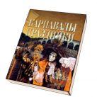 Каширина Т. - Карнавалы. Праздники' обложка книги
