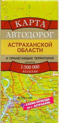 Карта автодорог  Астраханской области и прилегающих территорий