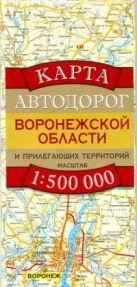 Бушнев А.Н. - Карта автодорог  Воронежской области и прилегающих территорий' обложка книги