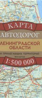 Бушнев А.Н. - Карта автодорог Ленинградской области и прилегающих территорий' обложка книги