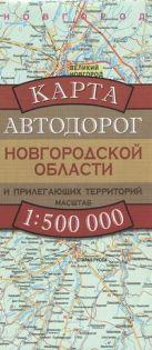 Бушнев А.Н. - Карта автодорог Новгородской области и прилегающих территорий' обложка книги