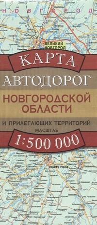 Карта автодорог Новгородской области и прилегающих территорий Бушнев А.Н.