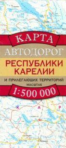 Бушнев А.Н. - Карта автодорог республики Карелия и прилегающих территорий' обложка книги