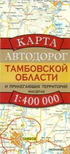Бушнев А.Н. - Карта автодорог Тамбовской области и прилегающих территорий' обложка книги