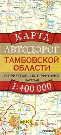 Карта автодорог Тамбовской области и прилегающих территорий Бушнев А.Н.