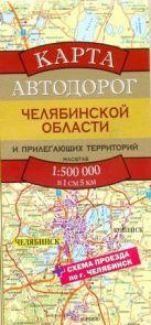 Карта автодорог  Челябинской области и прилегающих территорий