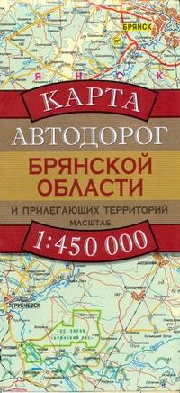 Бушнев А.Н. - Карта Автодорог Брянской Области обложка книги