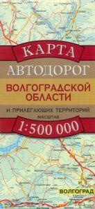 Бушнев А.Н. - Карта Автодорог Волгоградской Области' обложка книги