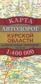 Карта автодорог Курской области и прилегающих территорий