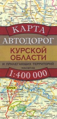 Карта автодорог Курской области и прилегающих территорий Бушнев А.Н.