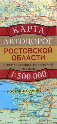 Притворов А.П. Карта автодорог Ростовской области и прилегающих территорий