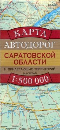Карта автодорог Саратовской области и прилегающих территорий Бушнев А.Н.