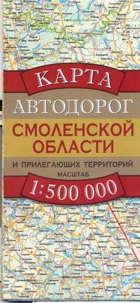 Карта автодорог Смоленской области и прилегающих территорий