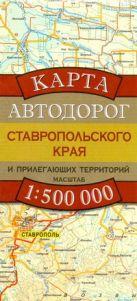Бушнев А.Н. - Карта автодорог Ставропольского края и прилегающих территорий' обложка книги