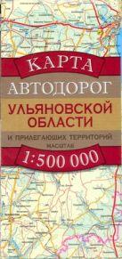 Бушнев А.Н. - Карта автодорог Ульяновской области и прилегающих территорий' обложка книги