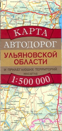 Карта автодорог Ульяновской области и прилегающих территорий Бушнев А.Н.