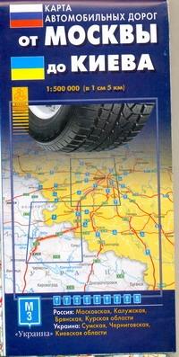 Карта автодорог.  От Москвы до Киева