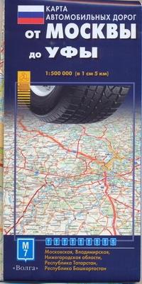 Карта автодорог.  От Москвы до Уфы