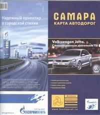 Карта автодорог. Самара