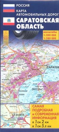 Карта автомобильных дорог. Саратовская область .