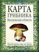 Огуреева Г.Н. - Карта грибника. Московская область' обложка книги