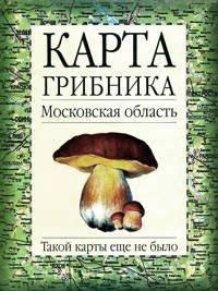 Карта грибника. Московская область Огуреева Г.Н.