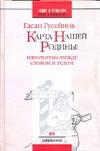 Гусейнов Г. - Карта нашей родины: идеологема между словом и телом' обложка книги