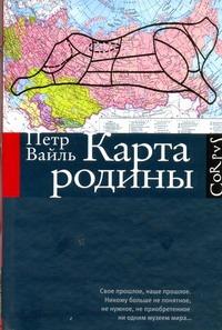 Вайль П.Л. - Карта родины обложка книги