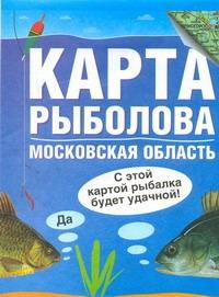 Карта рыболова. Московская область